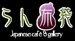 ran_hotei_logo_for_dark_bg